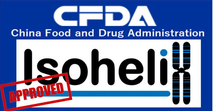 Isohelix Double Registers its DNA Saliva and Buccal Cell Collectors with the Chinese CFDA.